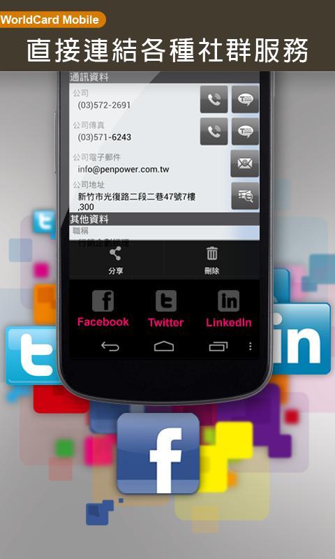 蒙恬名片王 - Mobile(中日韓英名片辨識系統)- screenshot