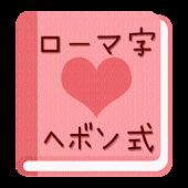 【無料】ローマ字ヘボン式アプリ:一覧表で覚えよう(女子用)