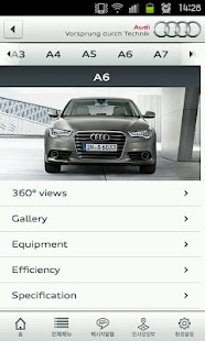 아우디 고객용 앱- screenshot thumbnail