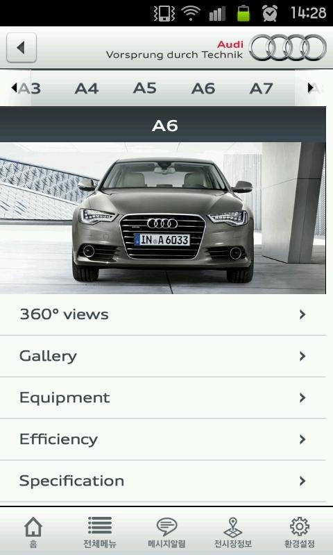 아우디 고객용 앱- screenshot