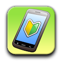 はじめてのスマートフォン logo