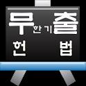 공무원 시험 기출 문제 풀이- 헌법 icon
