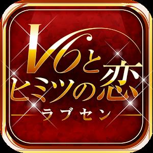 ラブセン~V6とヒミツの恋~ for PC and MAC