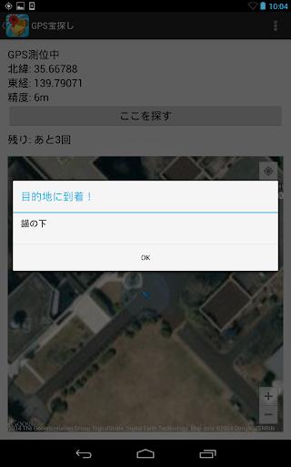 【免費娛樂App】GPS宝探し-APP點子