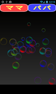 Touch Bubbles! for baby/infant- screenshot thumbnail