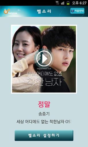 벨소리 : 정말 - 송중기 [착한남자 OST]