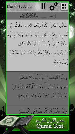 書籍必備免費app推薦|賈巴爾鋁古蘭經文字和音頻線上免付費app下載|3C達人阿輝的APP