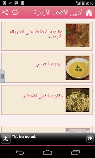 أشهى الأكلات الأردنية