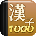 한의학 교육용 필수 한자 1000 icon