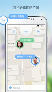 Jink Beta - 分享位置 跟朋友碰面 :
