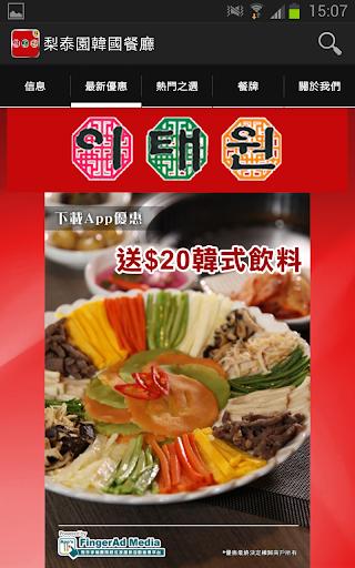 梨泰園韓國餐廳