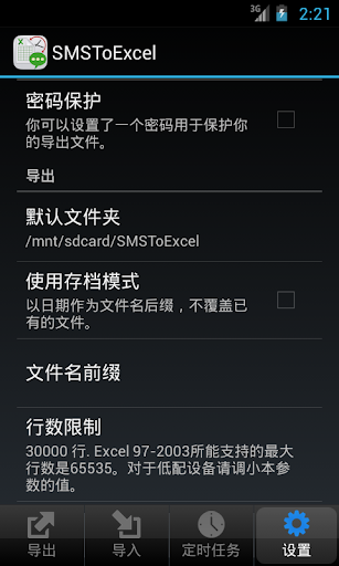 玩工具App|SMSToExcel Pro - 短信备份利器免費|APP試玩