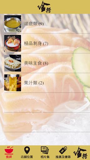 金撈老鴨湯刺身火鍋專門店