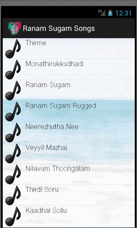 Ranam Sugam - screenshot