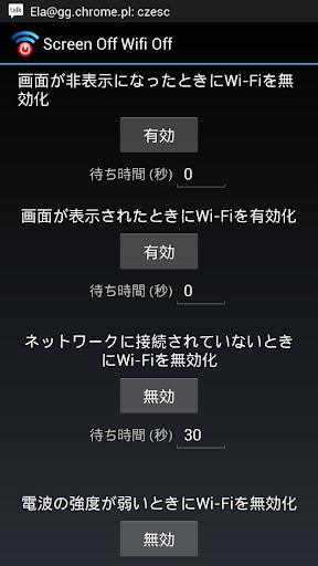 Wi-Fi自動オフ