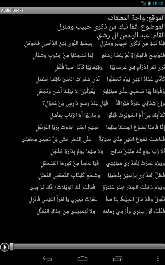 ‪Arabic Audio books  كتب مسموعة‬‏- screenshot