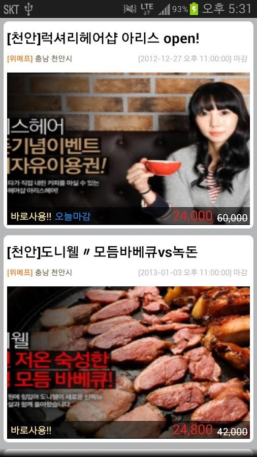 천안 버스 알리미 - screenshot