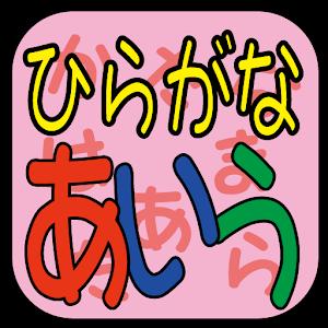 Get 初めての幼児向けひらがな ... : 漢字ゲーム小学生 : 小学生