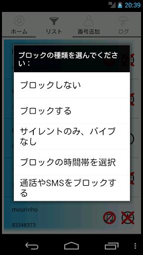 玩工具App (ブラックリスト・) - Blacklistcall_pro免費 APP試玩