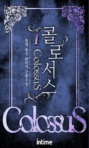 玩書籍App|[판타지]콜로서스 1-에피루스 베스트소설免費|APP試玩