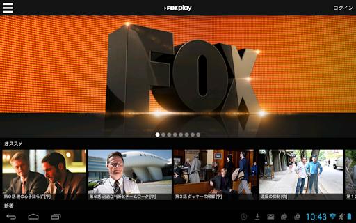 娛樂必備免費app推薦|FOX PLAY線上免付費app下載|3C達人阿輝的APP
