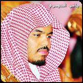 القرآن كامل - ياسرالدوسري Mp3