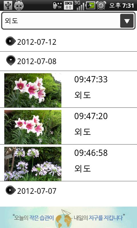나박앨범(사진정리 & 손글씨) - screenshot