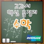 교과서 핵심총정리 수학
