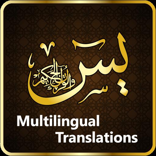 書籍App|古蘭經亞辛Pro 7的卡里音頻 LOGO-3C達人阿輝的APP