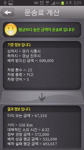 화물 타코미터 [운송료계산기 배차일보]