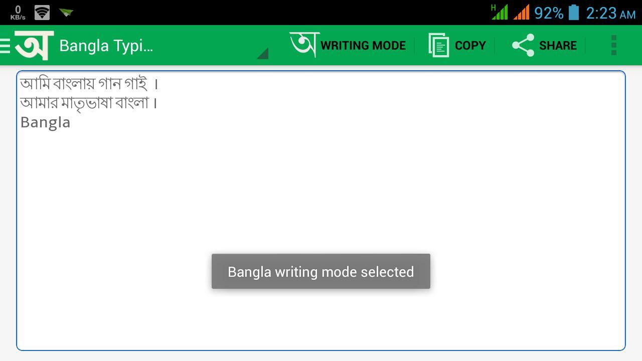 BdRulez Bangla Typing- screenshot