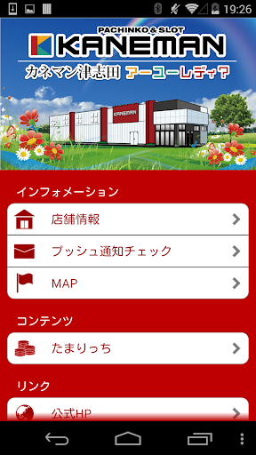 免費下載生活APP|カネマン津志田店 app開箱文|APP開箱王