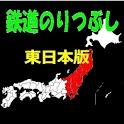 鉄道のりつぶし 東日本版