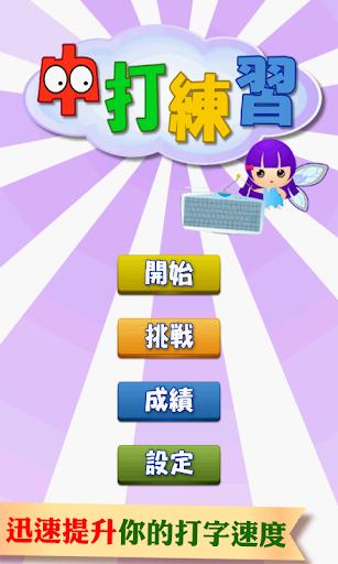 中打練習 中文打字練習 繁體中文