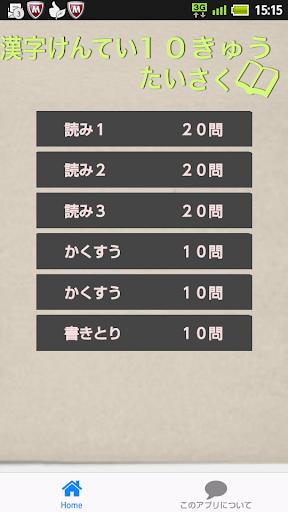 漢字検定10級たいさく