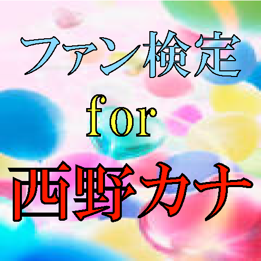 【免費娛樂App】ファン検定 for 西野カナ-APP點子