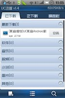Screenshot of UC迅雷