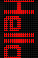 Screenshot of LED Text Free