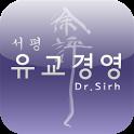 서평 徐評-유교경영-서진영 icon