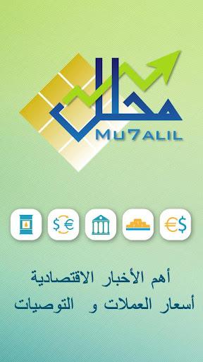 Mu7alil latest Financial news