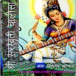 Sri Saraswati Chalisa