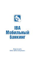 Screenshot of IBA MB ОАО «БПС-Сбербанк»