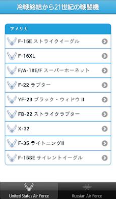 戦闘機図鑑アプリのおすすめ画像1
