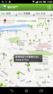食在澳門 Macau Food- screenshot thumbnail