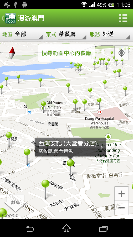 食在澳門 Macau Food - screenshot