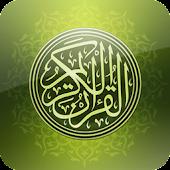 القرآن الكريم - ابراهيم الأخضر