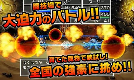 ドラゴンクエストモンスターズWANTED! 3.2.7 screenshot 368593