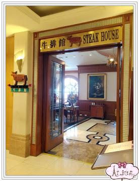 漢來飯店牛排館餐廳