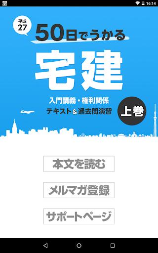 玩教育App 50日でうかる宅建(平成27年版) 上巻免費 APP試玩