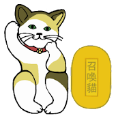 Lucky Cat II (Maneki Neko)